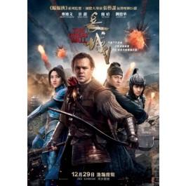 Yimou Zhang Kineski Zid BLU-RAY