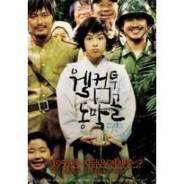 Kwang Hyun Park Dobrodošli U Dongmakgol DVD