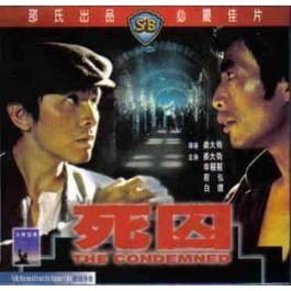 David Chiang Osuđen DVD