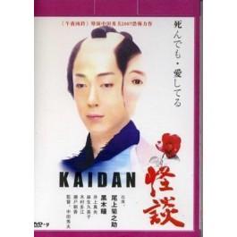 Hideo Nakata Kaidan DVD