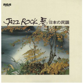 Tadao Sawai Kazue Sawai Jazz Rock Japanese Edition LP
