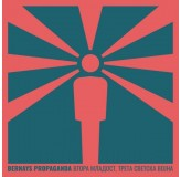 Bernays Propaganda Vtora Mladost, Treta Svetska Vojna CD